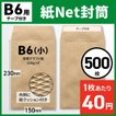 紙Net封筒 B6サイズ用 500枚入