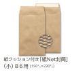 【期間限定販売】紙Net封筒 B6サイズ用 20枚入