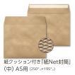 【期間限定販売】紙Net封筒 A5サイズ用 20枚入