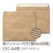 【期間限定販売】紙Net封筒 A4サイズ用 20枚入