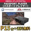 パスポートプレイヤー ルームランナー 家庭用 プログラム HORIZON PassportPlayer ジョンソン カーディオプログラム 送料無料 ポイント