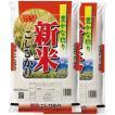 新米 30年産 鹿児島県 コシヒカリ 10kg(5kg×2袋/白米/玄米)送料無料