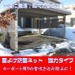雪よけ防雪ネット 強力タイプ 幅3m60cm〜5m39cm 高さ1m91cm〜2m90cm