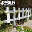 アイウッド樹脂人工木製7連フェンス20枚セットホワイト 花壇フェンス ルーバー ラティス