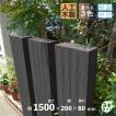 枕木150cm ブラック3本セット アイウッド樹脂人工木製10208