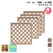 人工木ラティスフェンス 90×90cm格子4枚セットナチュラルアイウッド人工木製 フェンス ラティス 目隠しフェンス バルコニー