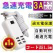 USB充電タップ 6ポート USBハブ USB AC充電器 変換ア...