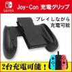 任天堂 Nintendo スイッチ switch Joy-Con 充電グリッ...