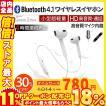 両耳用ワイヤレスイヤホン Bluetooth両耳用イヤホン ステレオヘッドセット 高音質 ブルートゥース v4.1 iPhone 、Android対応 小型軽量 操作簡単
