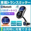 FMトランスミッター Bluetooth 4.1 高音質 Mp3プレーヤー TFカード/Aux-in対応 トランスミッター 12〜24V車対応 対応 iPhone