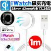 Apple Watch 充電器 アップルウォッチ 充電器 マグネット式 apple watch series 1-6対応 ワイヤレス充電 ケーブル 38 42mm対応モデル