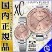 XC クロスシー  EC1014-65W  日本製/MADE in JAPAN  CITIZEN シチズン 電波時計 エコドライブ ソーラー  ハッピーフライト レディース 腕時計