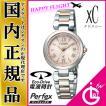 XC クロスシー EC1034-59W  正規品 日本製 シチズン ソーラー 電波時計 エコドライブ HAPPY FLIGHT ハッピーフライト 海外電波対応 レディース 腕時計