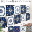 モザイクタイルシール 壁 強力テープ付きラスティカデザインタイル マジョリカ 10枚セット/北欧 カフェ タイル キッチン シール DIY