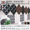モザイクタイル シール付き タイルシート 壁 デコレ ショコラ 10枚セット