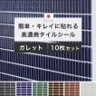 モザイクタイル シール付き タイルシート 壁 デコレ ガレット 10枚セット