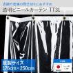 ビニールカーテン 既製サイズ/PVC透明 アキレス TT31(0.3mm厚)/巾176cm×丈250cm