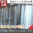 ビニールカーテン 既製サイズ PVC透明 糸入り 防炎 FT06(防炎/0.35mm厚)/巾195cm×丈250cm