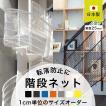 NET15 ゴルフ・鳥害・防犯用ネット カラー 巾30〜100cm 丈30〜100cm