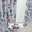 カーテン おしゃれ インポートカーテン 既製サイズ 幅100cm 丈は105cm 135cm 178cm 200cm 210cmの5サイズから選べる YH985 リンディ[2枚組]