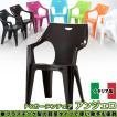 ガーデンチェア(PCチェア)「アンジェロ」 イス 庭用 椅子 おしゃれ カラフル イタリア製 PCガーデンチェア プラスチック