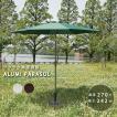 ガーデンパラソル アルミパラソル 「AL270」FBC ガーデン ベランダ デッキ 庭 テラス アウトドア