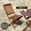 フォールディングチェア 「GC91JP」 ガーデン ベランダ デッキ 庭 テラス アウトドア 折りたたみ椅子