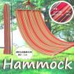 ハンモック 吊るしタイプハンモック 屋外ガーデン用 室内リビングベランダ キャンプアウトドア 収納キャリーバッグ付hammock