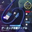 iPhone 充電ケーブル 充電器 L字型 2m 急速充電 高性能 ゲーミング USB iPhone11 iPhone各種 リバーシブル コード 送料無料 planetcord 90日保証