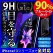 iPhone 保護フィルム ガラスフィルム ブルーライトカット iPhone12 iPhone11 iPhone se2 iPhoneX XR XS Max iPhone8 7 Plus 各種対応 硬度9H アイフォン セール