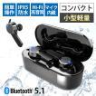 ワイヤレス イヤホン Bluetooth 5.1 高音質 ブルートゥース イヤホン 自動ペアリング 両耳 片耳 マイク付き 長時間 軽量 長期安全保障 iPhone Android
