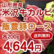 ホワイトデー 母の日のプレゼントに 送料無料 最上級ランク 米沢牛カルビ 飯豊町産豚ロース(焼肉用)各200g入 贈り物に喜ばれています。