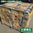 【アンティークレンガ】古耐火レンガの小割れ 1パレット(約10平米・1,150kg) 送料別途・要見積り