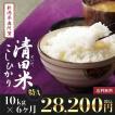 新米10kg×6ヵ月 新潟県奥阿賀産 清田米コシヒカリ【送料無料】