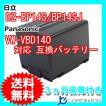 日立(HITACHI) DZ-BP14S/14SJ/ パナソニック(Panasonic) VW-VBD140 互換バッテリー