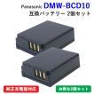 2個セット パナソニック(Panasonic)  DMW-BCD10 互換バッテリー