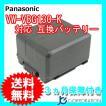 パナソニック(Panasonic) VW-VBG130-K 互換バッテリー (VBG130 / VBG260 / VBG390)