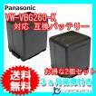 (大容量) 2個セット パナソニック(Panasonic) VW-VBG260-K互換バッテリー (残量表示対応) (VBG130 / VBG260 / VBG390)