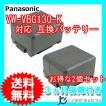 2個セット パナソニック(Panasonic) VW-VBG130 互換バッテリー (残量表示対応)(VBG130 / VBG260 / VBG390)