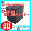 日立(HITACHI) DZ-BP21S / BP21SJ / パナソニック(Panasonic) VW-VBD210 互換バッテリー