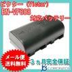 ビクター(Victor) BN-VF808 互換バッテリー (VF808 / VF815 / VF823 )