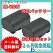 2個セット ビクター(Victor) BN-VG107 互換バッテリー  (VG107 / VG114 /VG121 VG138 )