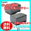 2個セット キャノン(Canon) BP-808D 互換バッテリー (残量表示対応) (BP-808 / BP-819 / BP-827)