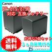 2個セット キャノン(Canon) BP-819D 互換バッテリー (残量表示対応) (BP-808 / BP-819 / BP-827)