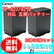 2個セット キャノン(Canon) BP-827D 互換バッテリー (残量表示対応) (BP-808 / BP-819 / BP-827)