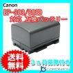 キャノン(Canon) BP-808D 互換バッテリー (残量表示対応) (BP-808 / BP-819 / BP-827)