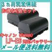 2個セット キャノン(Canon) LP-E6 互換バッテリー (残量表示対応)