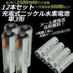 iieco 充電池 単3 充電式電池 12本セット エネループ/eneloop エネロング/enelong を超える大容量2500mAh 500回充電 4本ご注文毎に収納ケース付
