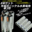 iieco 充電池 単3 充電式電池 8本セット エネループ/eneloop エネロング/enelong を超える大容量2500mAh 500回充電 4本ご注文毎に収納ケース付