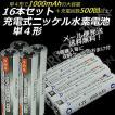 iieco 充電池 単4 充電式電池 16本セット エネループ/eneloop エネロング/enelong を超える大容量1000mAh 500回充電 4本ご注文毎に収納ケース付